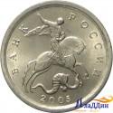 Монета 1 копейка 2005 года СПМД