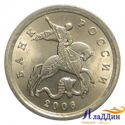 Монета 1 копейка 2006 года СПМД