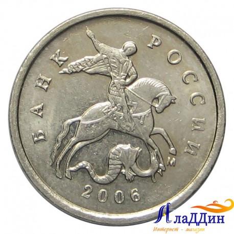 Монета 1 копейка 2006 года ММД