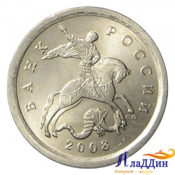 Монета 1 копейка 2008 года СПМД