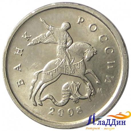 Монета 1 копейка 2008 года ММД