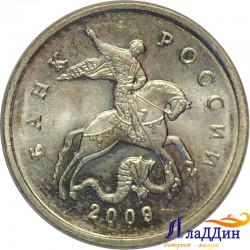 Монета 1 копейка 2009 года ММД