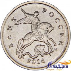 Монета 1 копейка 2014 года ММД