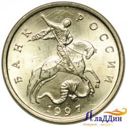 Монета 5 копеек 1997 года ММД