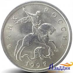Монета 5 копеек 1997 года СПМД