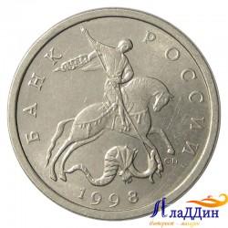Монета 5 копеек 1998 года СПМД