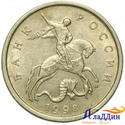 Монета 5 копеек 1998 года ММД