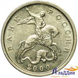 Монета 5 копеек 2000 года ММД