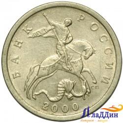 Монета 5 копеек 2000 года СПМД