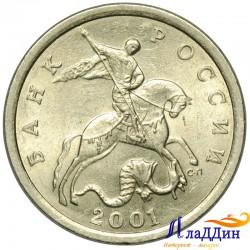Монета 5 копеек 2001 года СПМД
