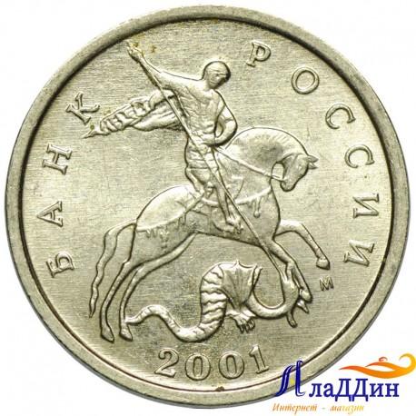 Монета 5 копеек 2001 года ММД
