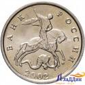 Монета 5 копеек 2002 года ММД