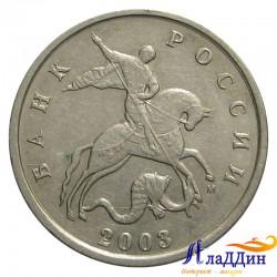 Монета 5 копеек 2003 года ММД