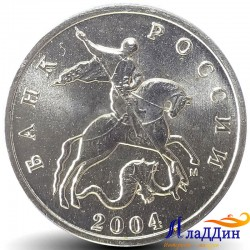Монета 5 копеек 2004 года ММД