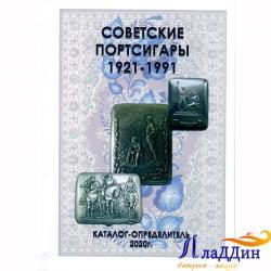 Каталог-определитель. Советские портсигары 1921-1991 гг.