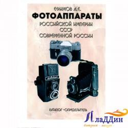 Каталог-определитель. Фотоаппараты.
