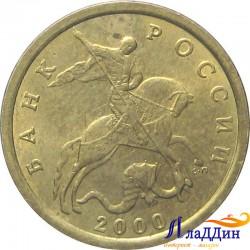 Монета 10 копеек 2000 года СПМД
