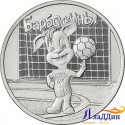 Монета 25 рублей «БАРБОСКИНЫ» 2020 года
