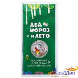 Монета 25 рублей «ДЕД МОРОЗ И ЛЕТО» 2019 года. ЦВЕТНАЯ