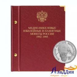 1992-1995 елларда чыккан Русия юбилей тәңкәләре өчен альбом