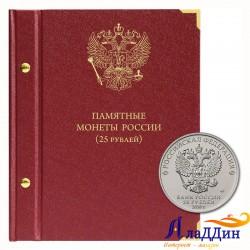 2011-2020 ел. 25 сум номиналы булган РФ истәлекле тәңкәләр өчен альбом