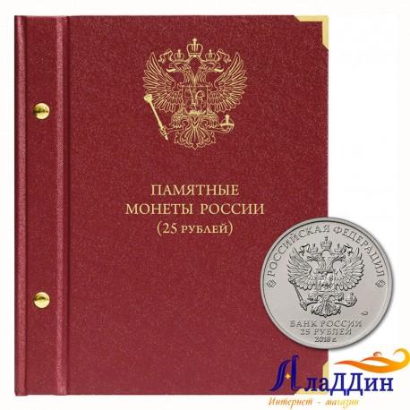 Альбом для памятных монет РФ номиналом 25 рублей 2011-2020 гг.