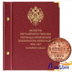 Николай II патшасы идарә итү чорындагы бакыр тиеннәре өчен альбом.