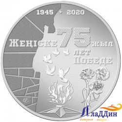 Монета 100 тенге. 75 лет Победе в Великой Отечественной войне. 2020 год
