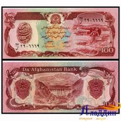 Банкнота 100 афгани Афганистан