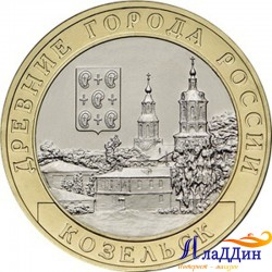 Монета 10 рублей Древний город Козельск
