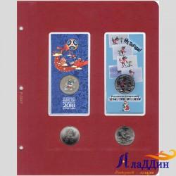 Универсальный лист для юбилейных монет России в блистерах