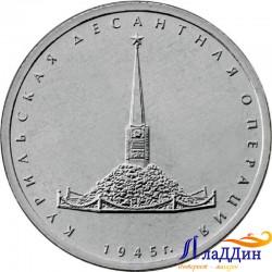 Монета 5 рублей Курильская десантная операция