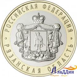 Монета 10 рублей Рязанская область