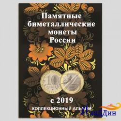 Альбом 10 руб. биметаллических монет с 2019г.