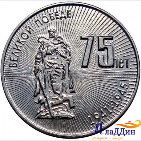 25 рублей. 75 лет Великой победе. 2020 год