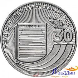 25 рублей. 30 лет образования ПМР. 2020 год