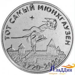 25 рублей ПМР. 300 лет барону Мюнхгаузену. 2019 год
