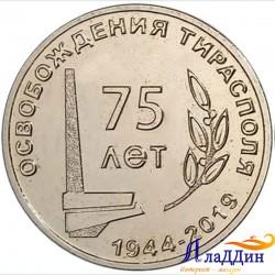 25 рублей ПМР. 75 лет освобождения г. Тирасполя. 2019 год