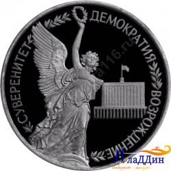 1 рубль. Годовщина Государственного суверенитета России. 1991 год