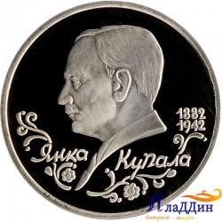 1 рубль. 110-летие со дня рождения Я. Купалы. 1992 год.