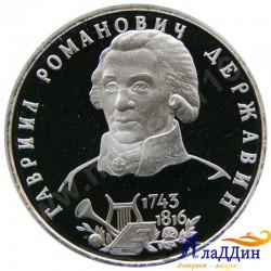 1 рубль. 250-летие со дня рождения Г.Р. Державина. 1993 год.