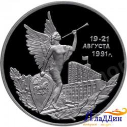 3 рубля. Победа демократических сил России 19-21 августа. 1992 год