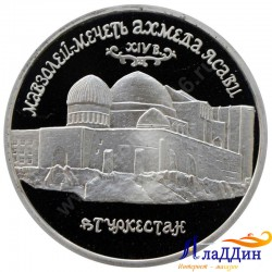 5 рублей. Мавзолей-мечеть Ахмеда Ясави в г. Туркестане. 1992 год