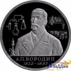 1 рубль. 160-летие со дня рождения А.П. Бородина. 1993 год.