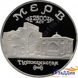 5 рублей. Архитектурные памятники древнего Мерва. 1993 год.