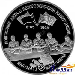 3 рубля. Освобождение Европы от фашизма. Капитуляция Германии. 1995 год.