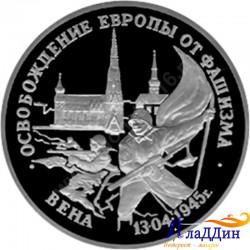 3 рубля. Освобождение Европы от фашизма. Вена. 1995 год.