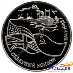 3 рубля. Северный конвой. 1992 год