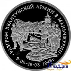 3 рубля. Разгром советскими войсками Квантунской армии в Маньчжурии. 1995 год.