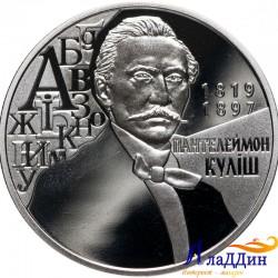 Украина 2 гривна. Пантелеймон Кулиш. 2019 ел